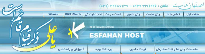 اصفهان هاست