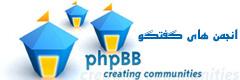 پی اچ پی بی بی PHPBB