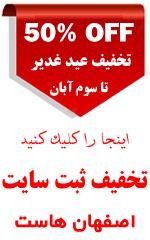 اصفهان هاست ، ثبت و طراحی سايت