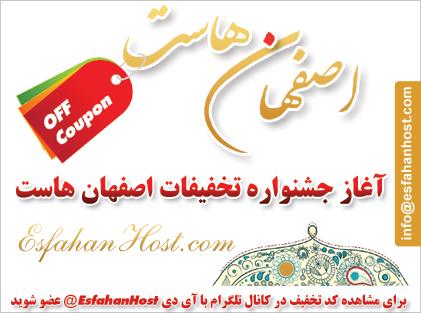 تخفیف 20% از عید آغاز امامت امام زمان (عج) تا شب یلدا